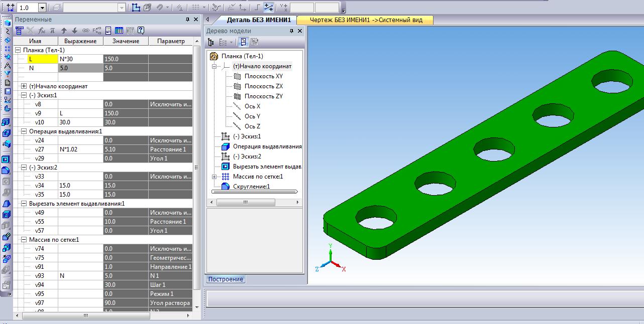 parametricheskaya modelj detali