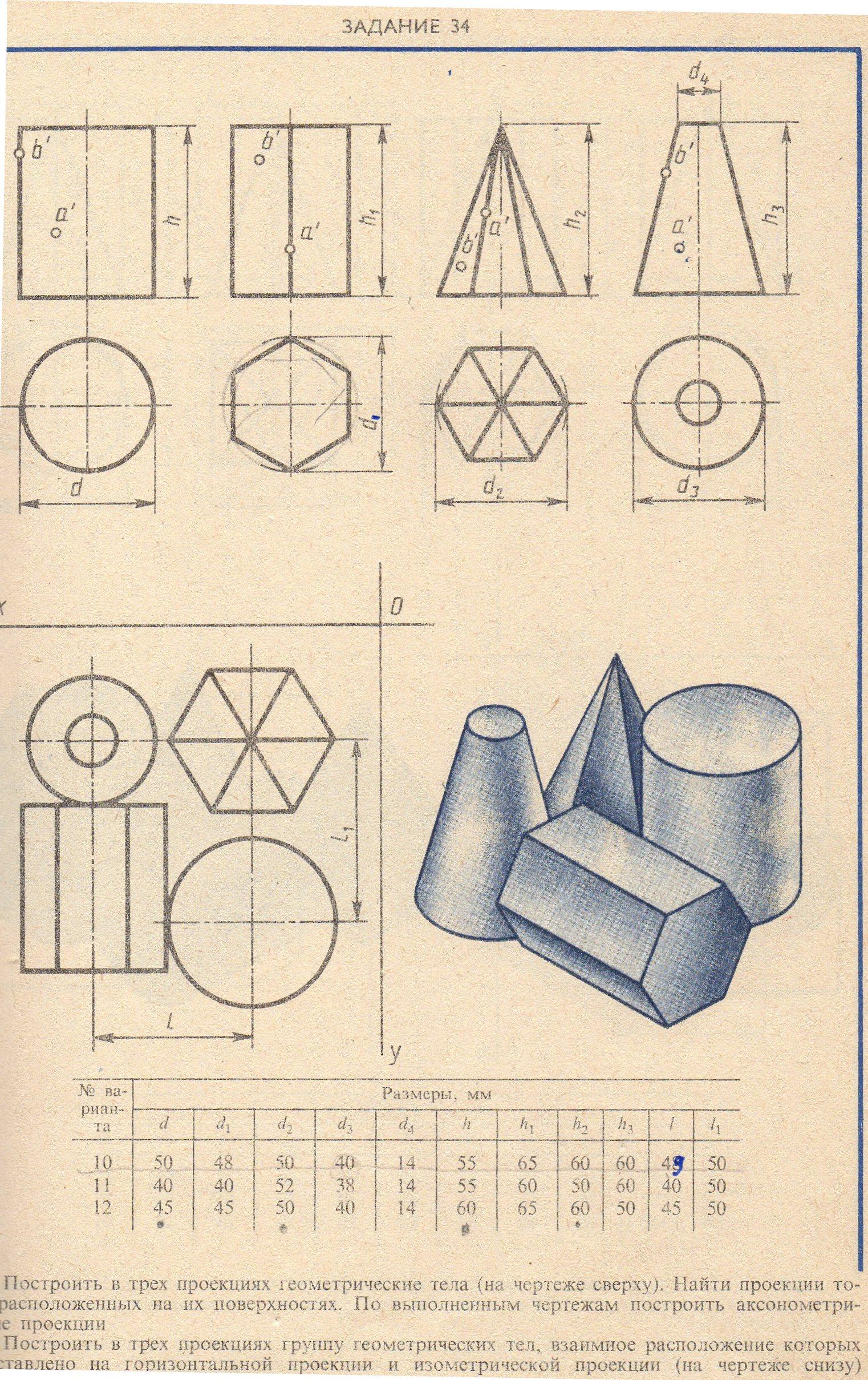 Как сделать проекцию чертежа