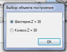 shesternya